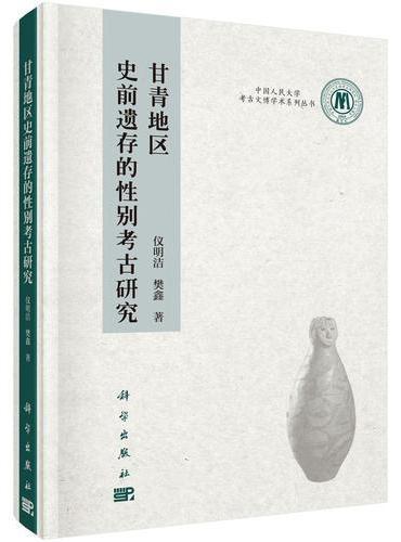 甘青地区史前遗存的性别考古研究