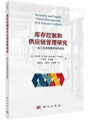 库存控制和供应链管理研究——基于需求预测更新的视角