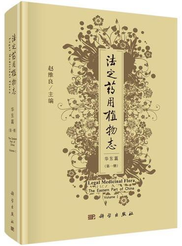 法定药用植物志  华东篇(第1册)