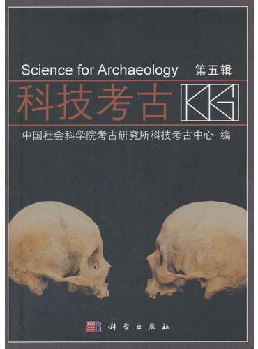 科技考古(第五辑)