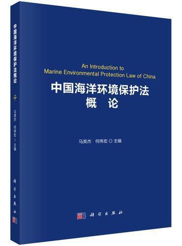 中国海洋环境保护法概论