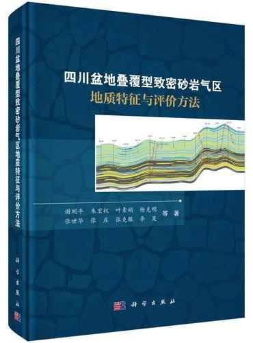 四川盆地叠覆型致密砂岩气区地质特征与评价方法