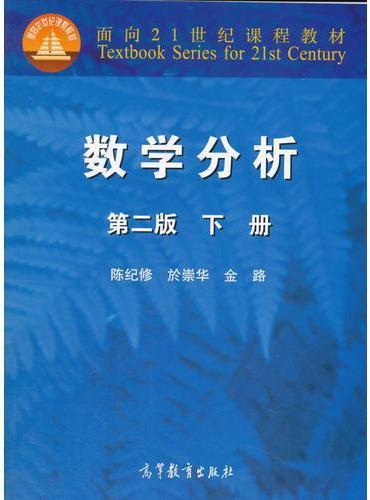 面向21世纪课程教材:数学分析(下)(第2版)