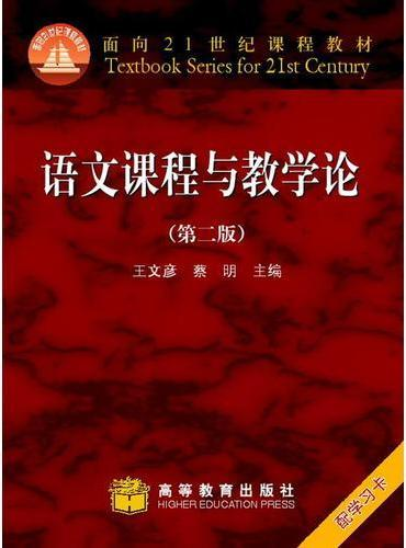 语文课程与教学论(第2版)(附赠光盘1张, 配学习卡1张)