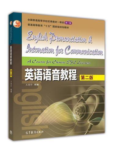 英语语音教程(第2版)(附MP3光盘1张)