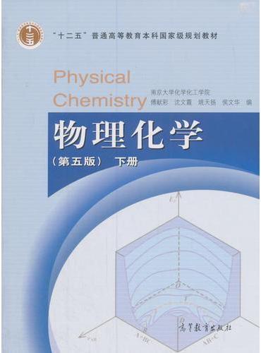 物理化学(第5版)(下册)
