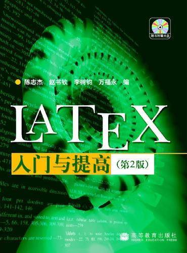 LATEX入门与提高(第2版)