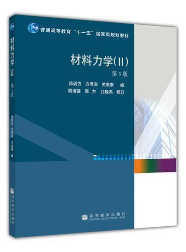 材料力学(2)(第5版)