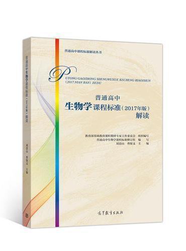 普通高中生物学课程标准(2017年版)解读