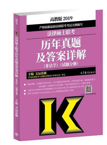 2019法律硕士联考历年真题及答案详解(非法学)