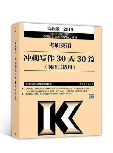 2019考研英语冲刺写作30天30篇(英语二适用)