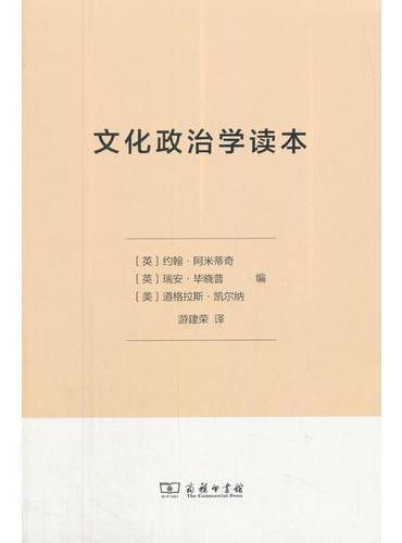 文化政治学读本