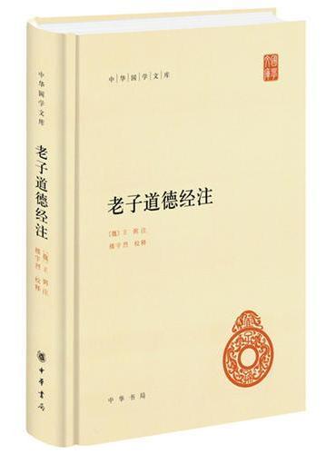 老子道德经注(中华国学文库)