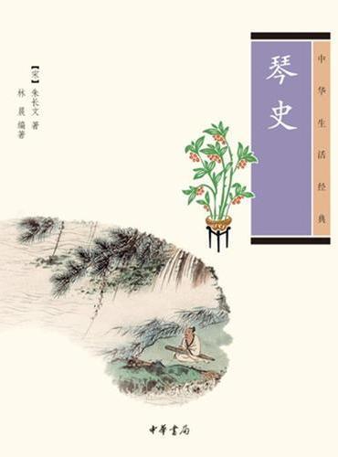 琴史(中华生活经典)