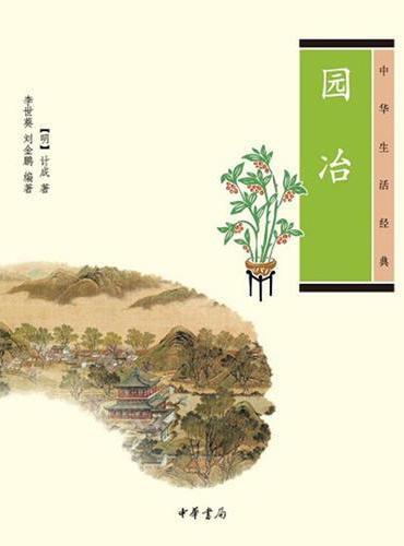 园冶(中华生活经典)