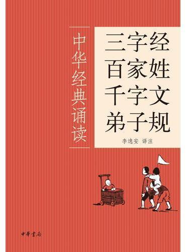 三字经·百家姓·千字文·弟子规(中华经典诵读)