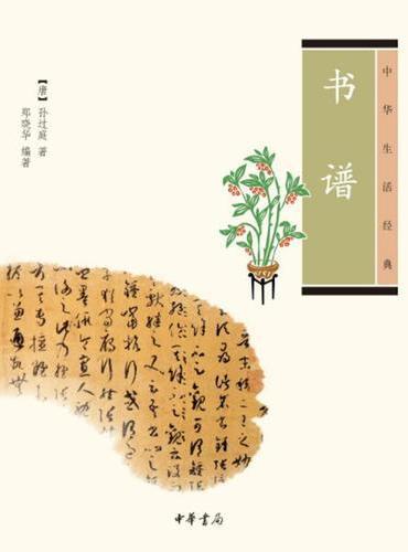 书谱(中华生活经典)