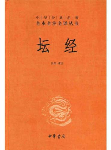 坛经(中华经典名著全本全注全译丛书)