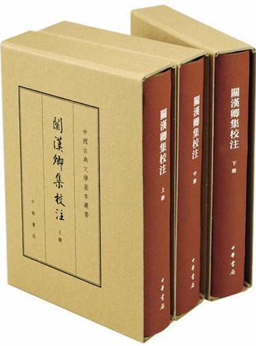 关汉卿集校注(中国古典文学基本丛书·典藏本·全3册)