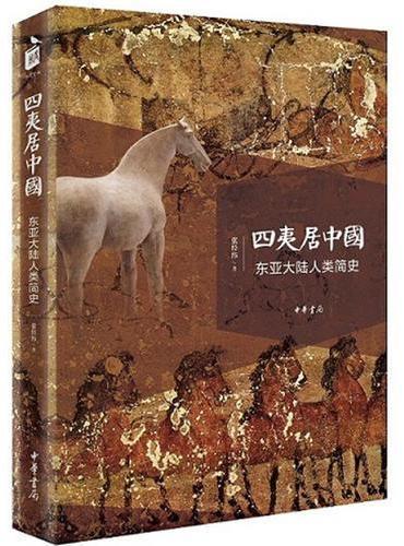 四夷居中国:东亚大陆人类简史