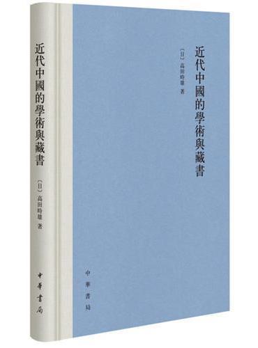 近代中国的学术与藏书