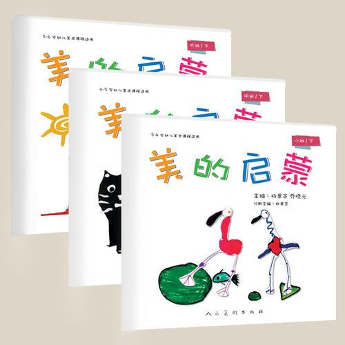 美的启蒙 3-6岁幼儿美术游戏适用 一、二、三(下)3册套装