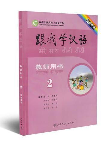 跟我学汉语教师用书 印地语版 第2册