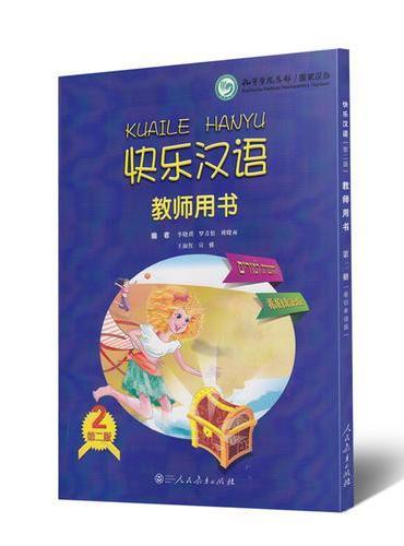 快乐汉语教师用书 希伯来语版 第二版第2册