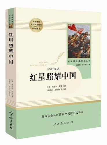红星照耀中国 人教版统编教材八年级上推荐必读(中学新课标必读名著)