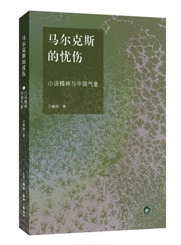 马尔克斯的忧伤:小说精神与中国气象