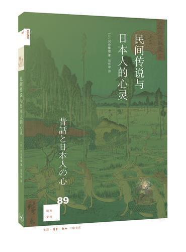 新知文库89·民间传说与日本人的心灵