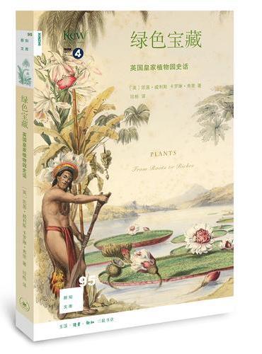 新知文库95·绿色宝藏:英国皇家植物园史话