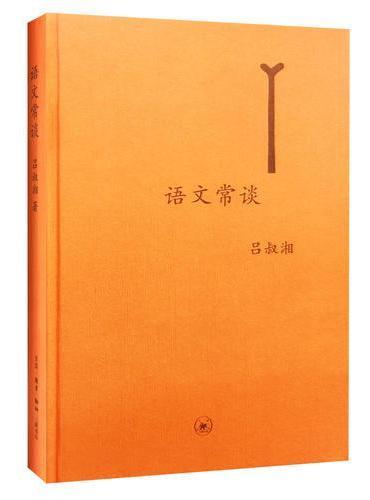 语文常谈:教育部制普通高中语文课程标准(2017年版)指定推荐图书