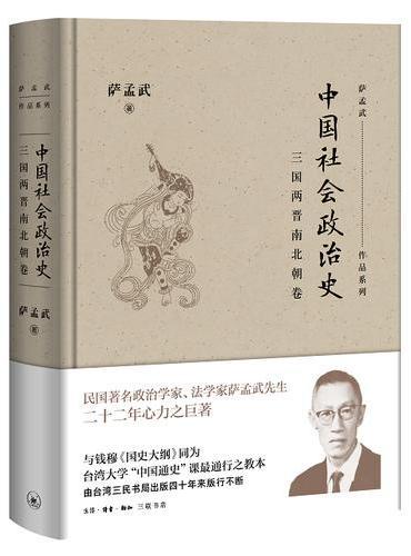 中国社会政治史·三国两晋南北朝卷