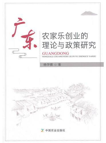 广东农家乐创业的理论与政策研究