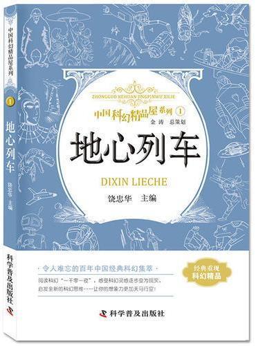 地心列车 中国科幻精品屋系列