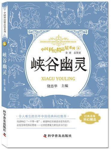 峡谷幽灵 中国科幻精品屋系列