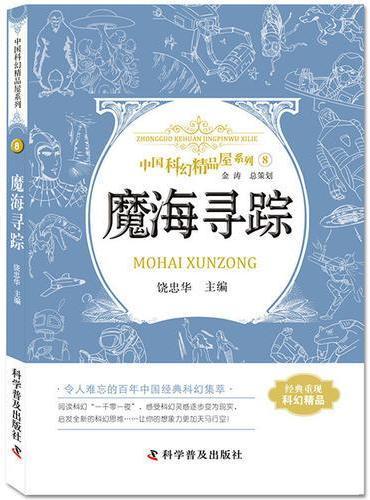 魔海寻踪 中国科幻精品屋系列