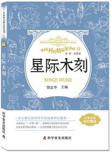 星际木刻 中国科幻精品屋系列