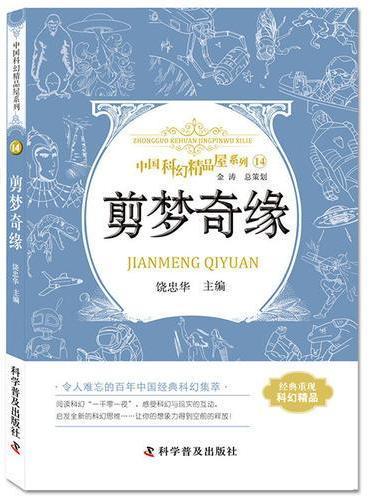 剪梦奇缘 中国科幻精品屋系列