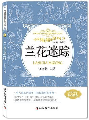 兰花迷踪 中国科幻精品屋系列