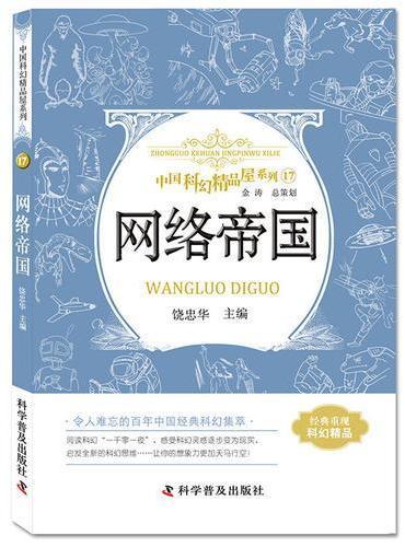 网络帝国 中国科幻精品屋系列
