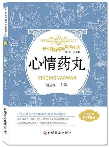 心情药丸 中国科幻精品屋系列