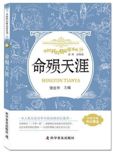 命殒天涯 中国科幻精品屋系列