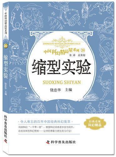 缩型实验 中国科幻精品屋系列