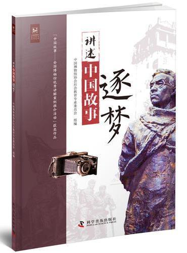 讲述中国故事:逐梦