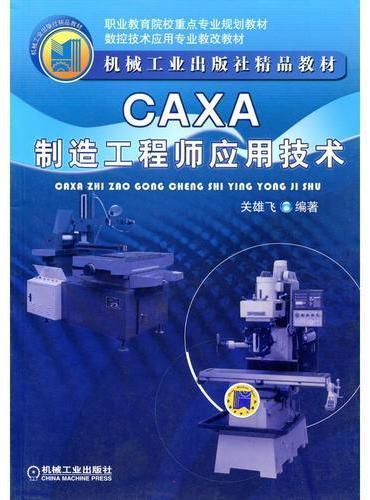 职业教育院校重点专业规划教材 CAXA制造工程师应用技术