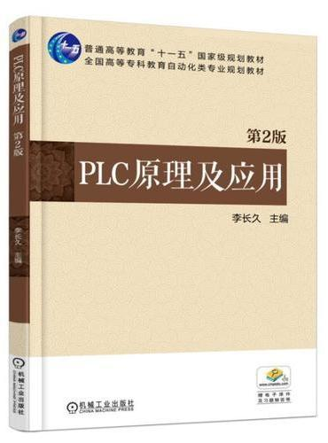 PLC原理及应用 第2版