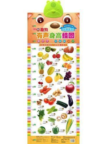 趣狗有声身高挂图 水果蔬菜