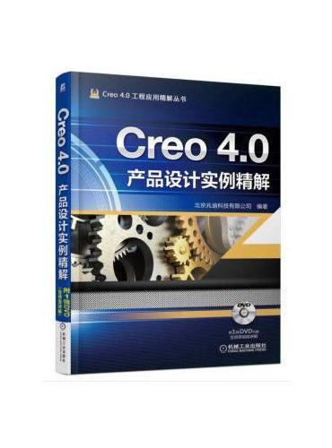 Creo 4.0产品设计实例精解